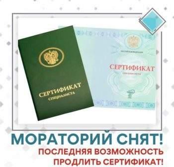 Последняя возможность получить сертификат до 31.12.2020